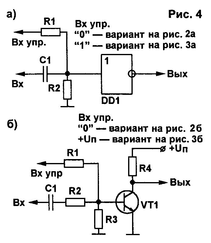 Эти схемы показаны на Рис.4.